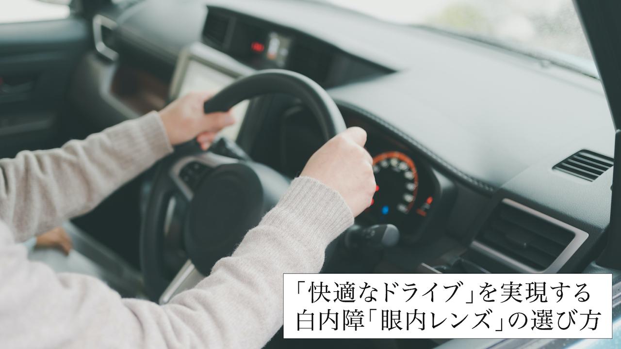 「快適なドライブ」を実現する…白内障「眼内レンズ」の選び方