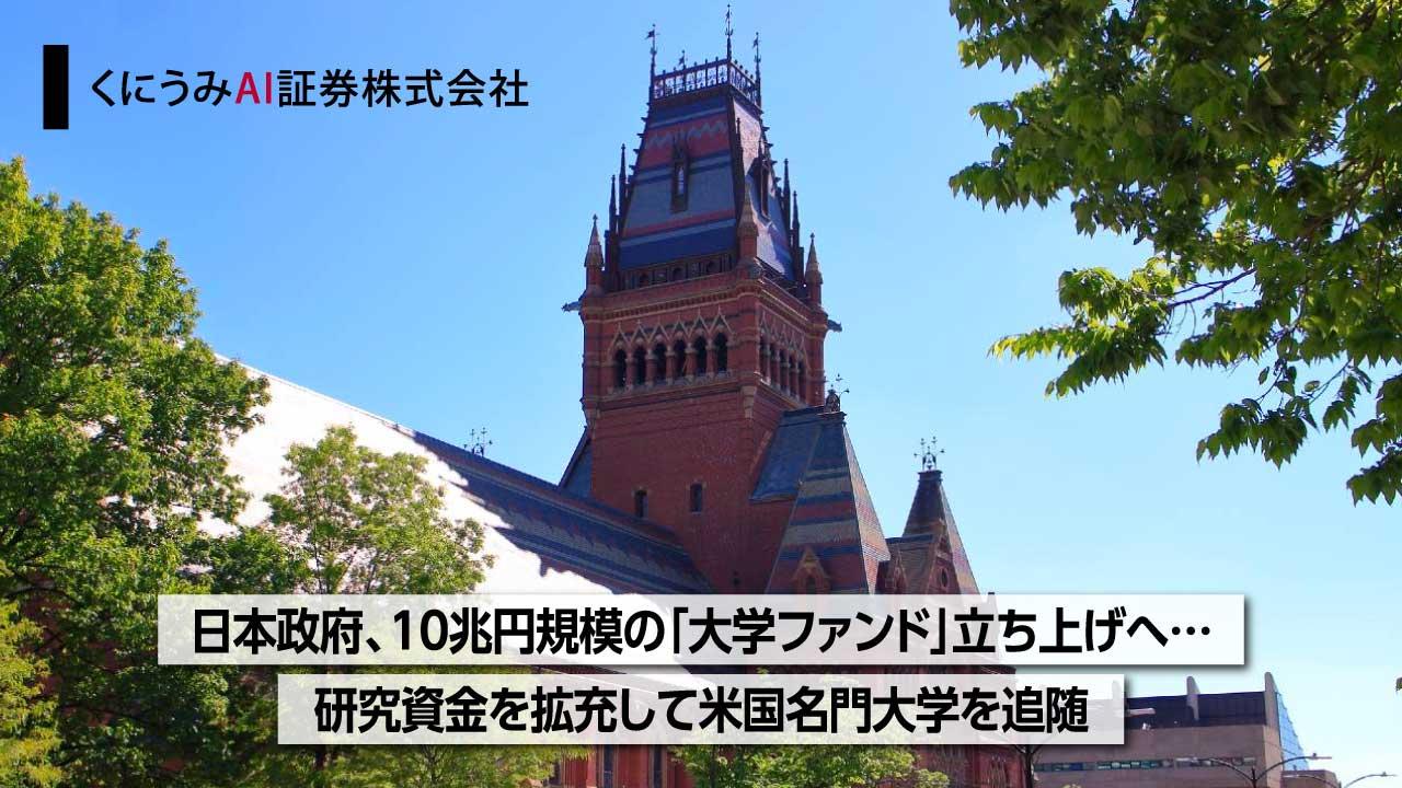 日本政府、10兆円規模の「大学ファンド」立ち上げへ…研究資金を拡充して米国名門大学を追随