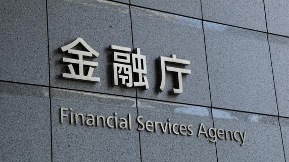 返済猶予を受けてきた中小企業に対する金融庁の施策