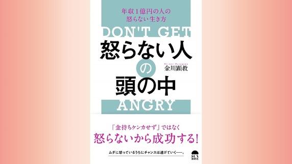 『怒らない人の頭の中』