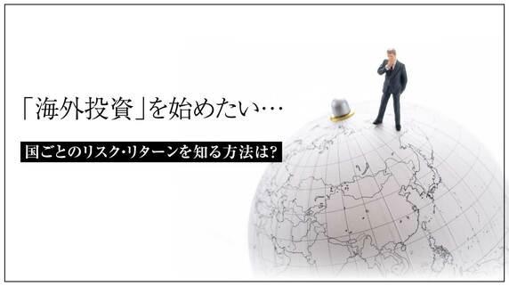 「海外投資」を始めたい…国ごとのリスク・リターンを知る方法は?
