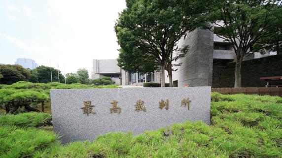 武富士事件――最高裁と高裁の結論が異なった理由