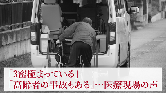 「3密極まっている」「高齢者の事故もある」…医療現場の声