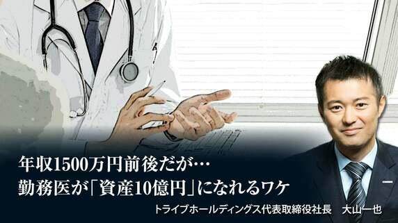 年収1500万円前後だが…勤務医が「資産10億円」になれるワケ