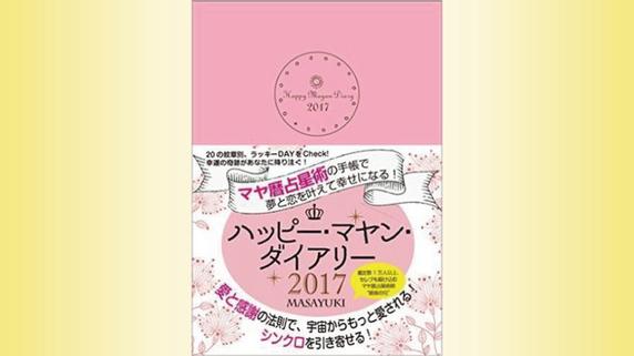『ハッピー・マヤン・ダイアリー 2017 マヤ暦占星術の手帳で夢と恋を叶えて幸せになる!』