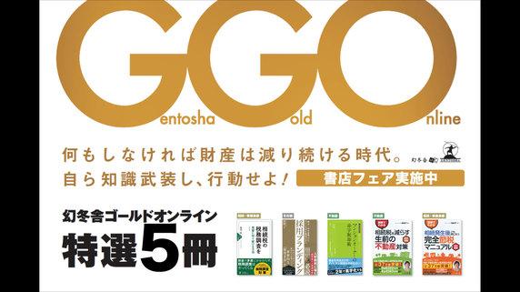 <書店フェア>幻冬舎ゴールドオンライン特選5冊