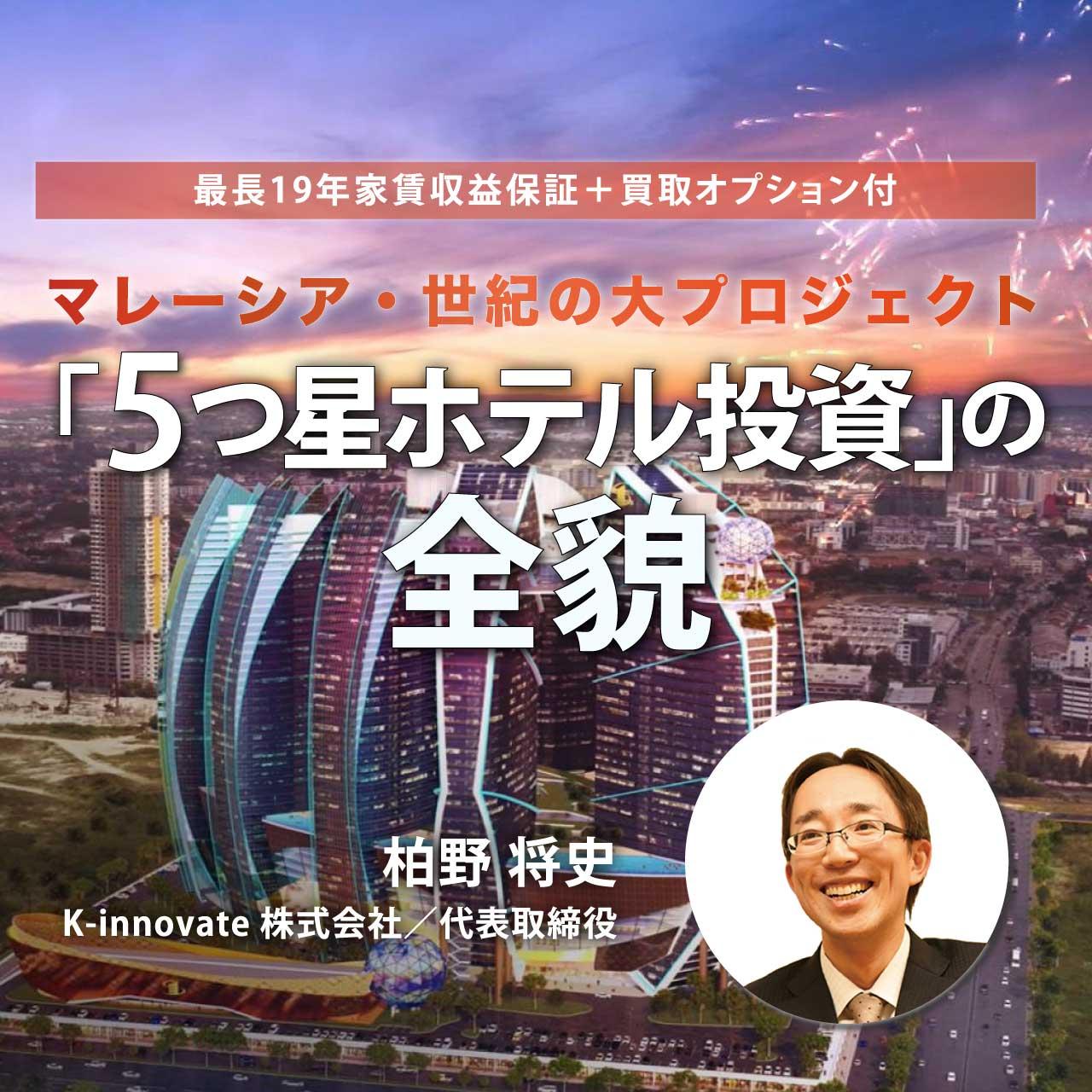 【※オンライン開催(LIVE配信)】最長19年家賃収益保証+買取オプション付マレーシア・世紀の大プロジェクト「5つ星ホテル投資」の全貌