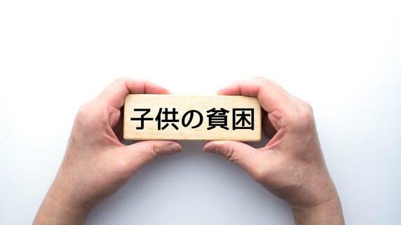 「日本って貧乏なの?」子どもに聞かれたら、どう答えるか?
