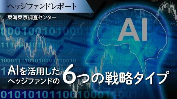 「AIを活用したヘッジファンド」の6つの戦略タイプ