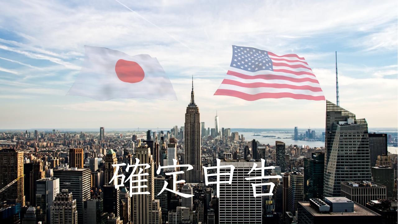 アメリカ不動産の購入…確定申告は「日米両国」で必要なのか?