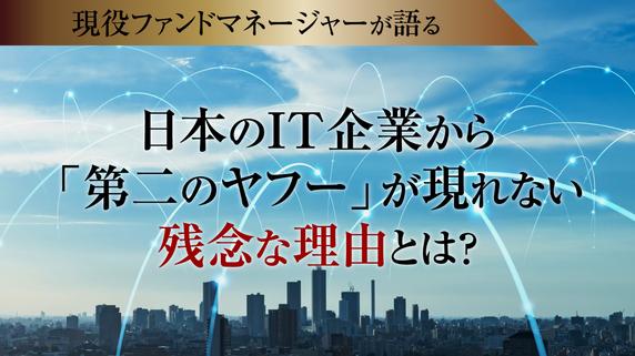 日本のIT企業から「第二のヤフー」が現れない残念な理由とは?