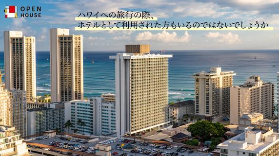 別荘を有効活用…ハワイで人気の「ホテルコンドミニアム」とは