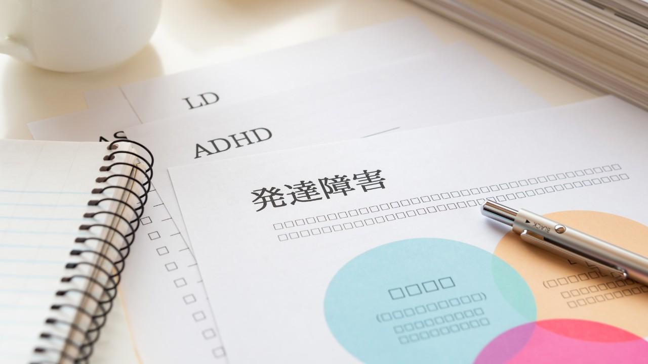 ASD、ADHD、LD…発達障害と診断される行動の特徴とは?