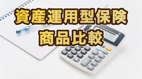 資産運用型保険「比較相談サービス」のご案内