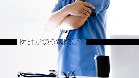 医師が嫌う病院は?現場の声「お金よりも労働時間が…」