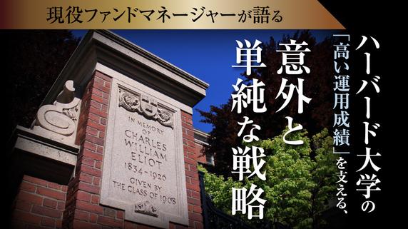ハーバード大学の「高い運用成績」を支える、意外と単純な戦略