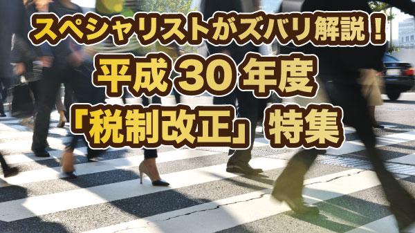 平成30年度「税制改正特集」の記事ガイド