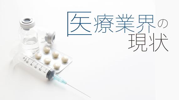 入院費を払えない…「中国人患者」の例でみる医療業界の現状