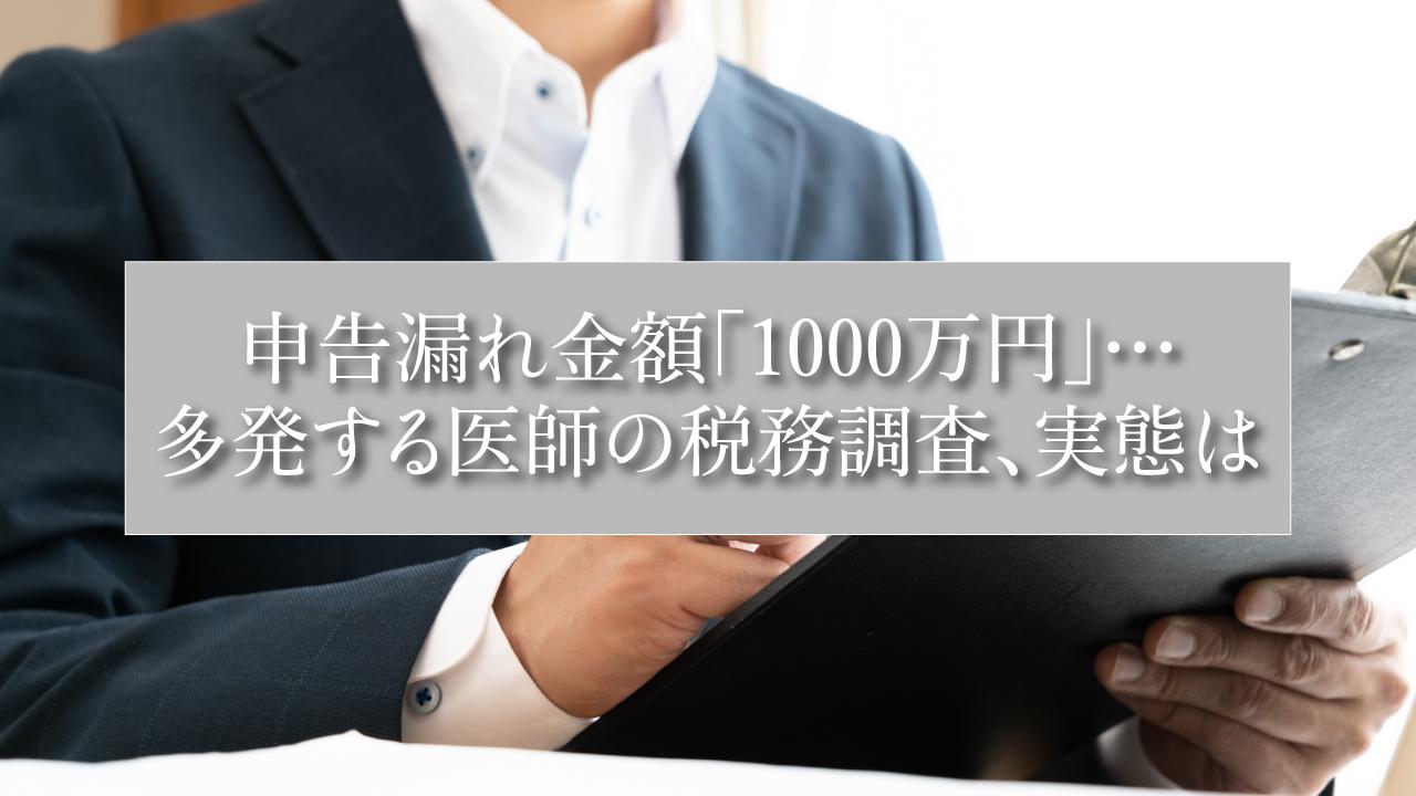 申告漏れ金額「1000万円」…多発する医師の税務調査、実態は