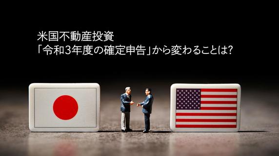 「海外不動産節税」封込め…税制改正後の減価償却スキームは?
