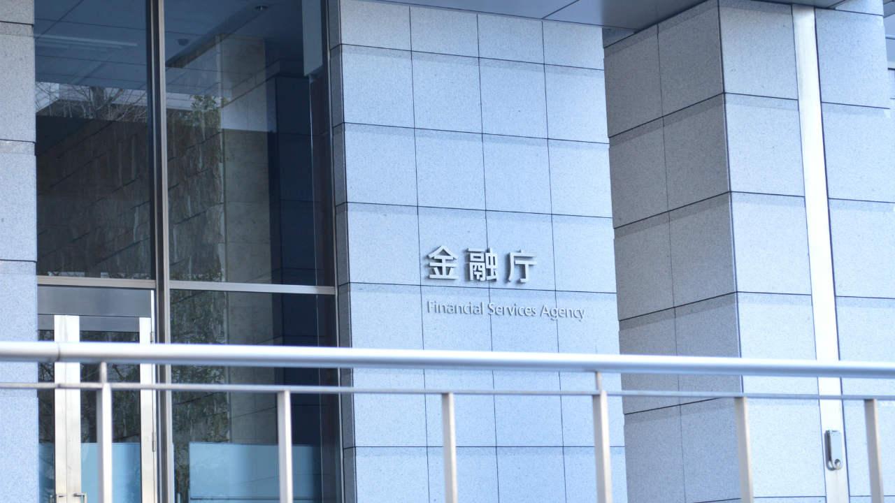 マネロン解消なるか?金融庁、仮想通貨に係る「発見」を公開