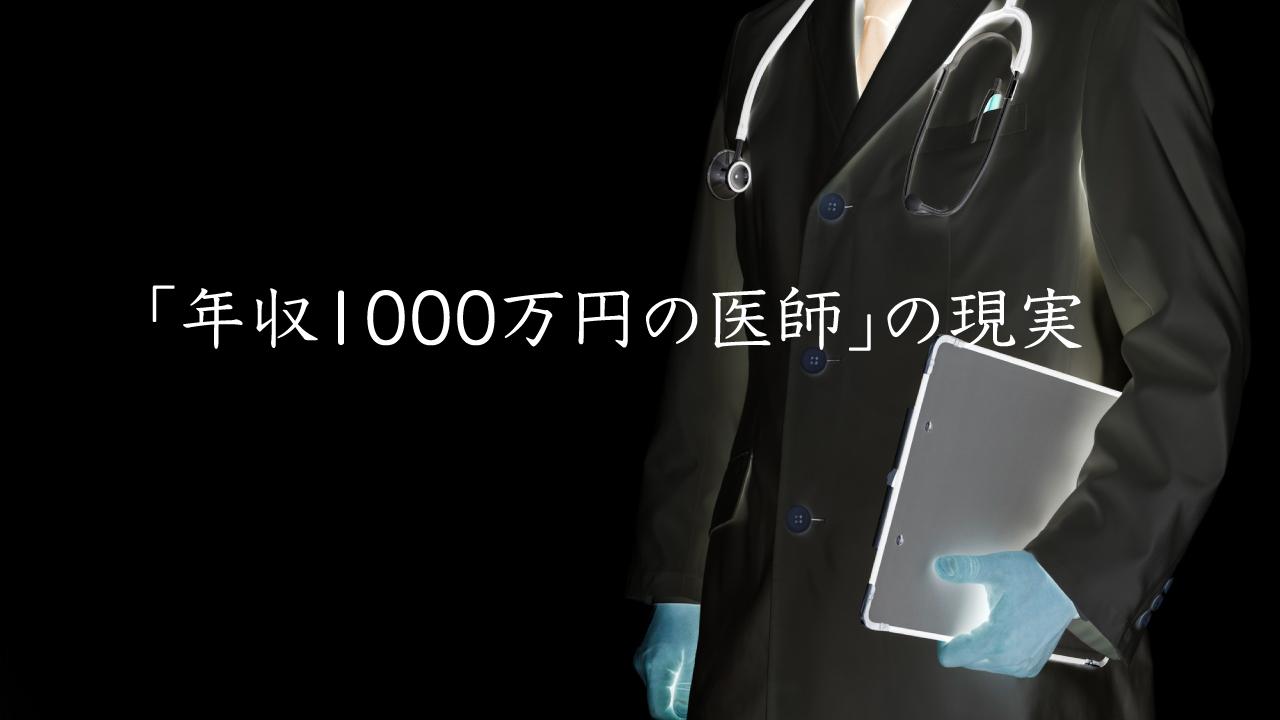 稼いでも稼いでもお金が減る「年収1000万円の医師」の現実