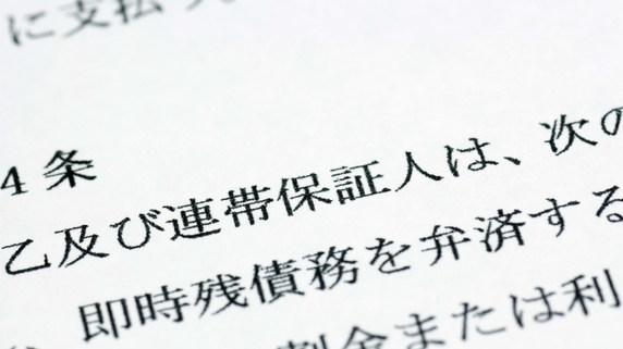 亡夫は連帯保証人だった…「借金2,000万円」妻と子の選択は?