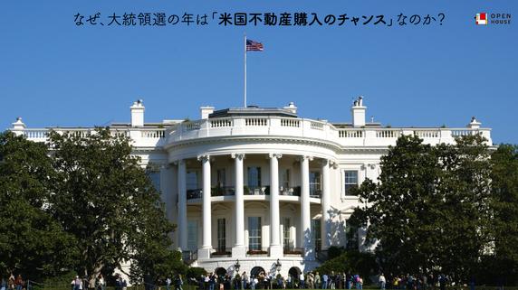 なぜ、大統領選の年は「米国不動産購入のチャンス」なのか?