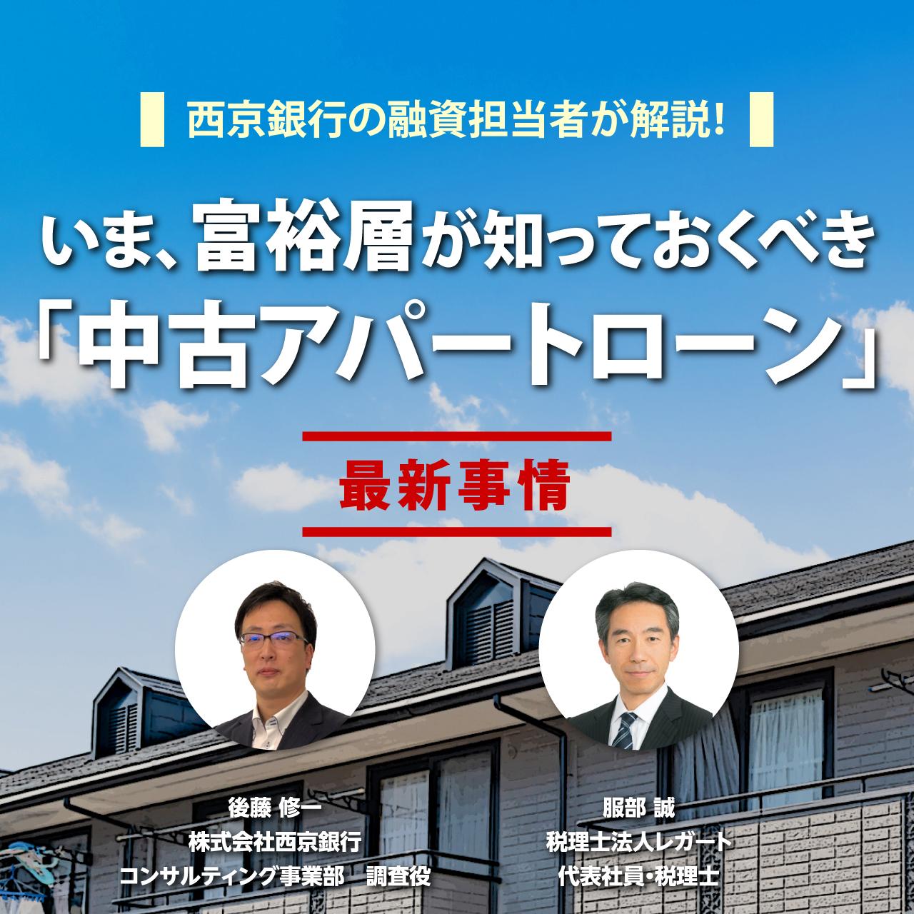 【オンライン開催】西京銀行の融資担当者が解説!いま、富裕層が知っておくべき「中古アパートローン」最新事情