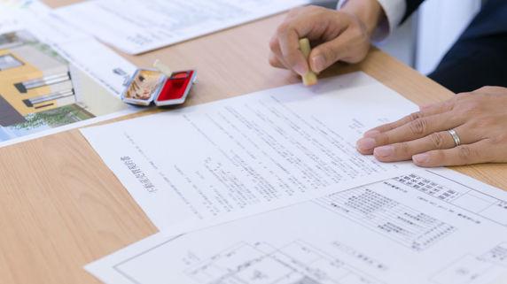 住宅建築の際、慎重を期したい「工事請負契約」の締結