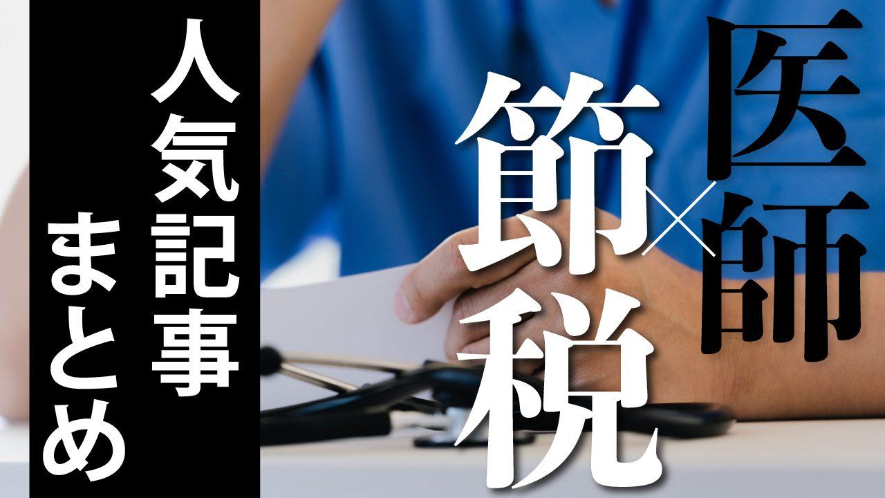 【まとめ】「医師×節税」の人気記事はコチラ