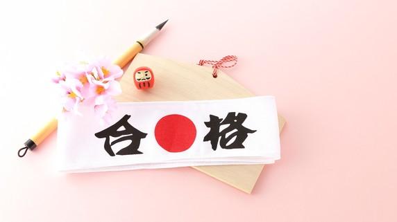 横浜市「私立中学進学率ランキング」受験に有利な区は?