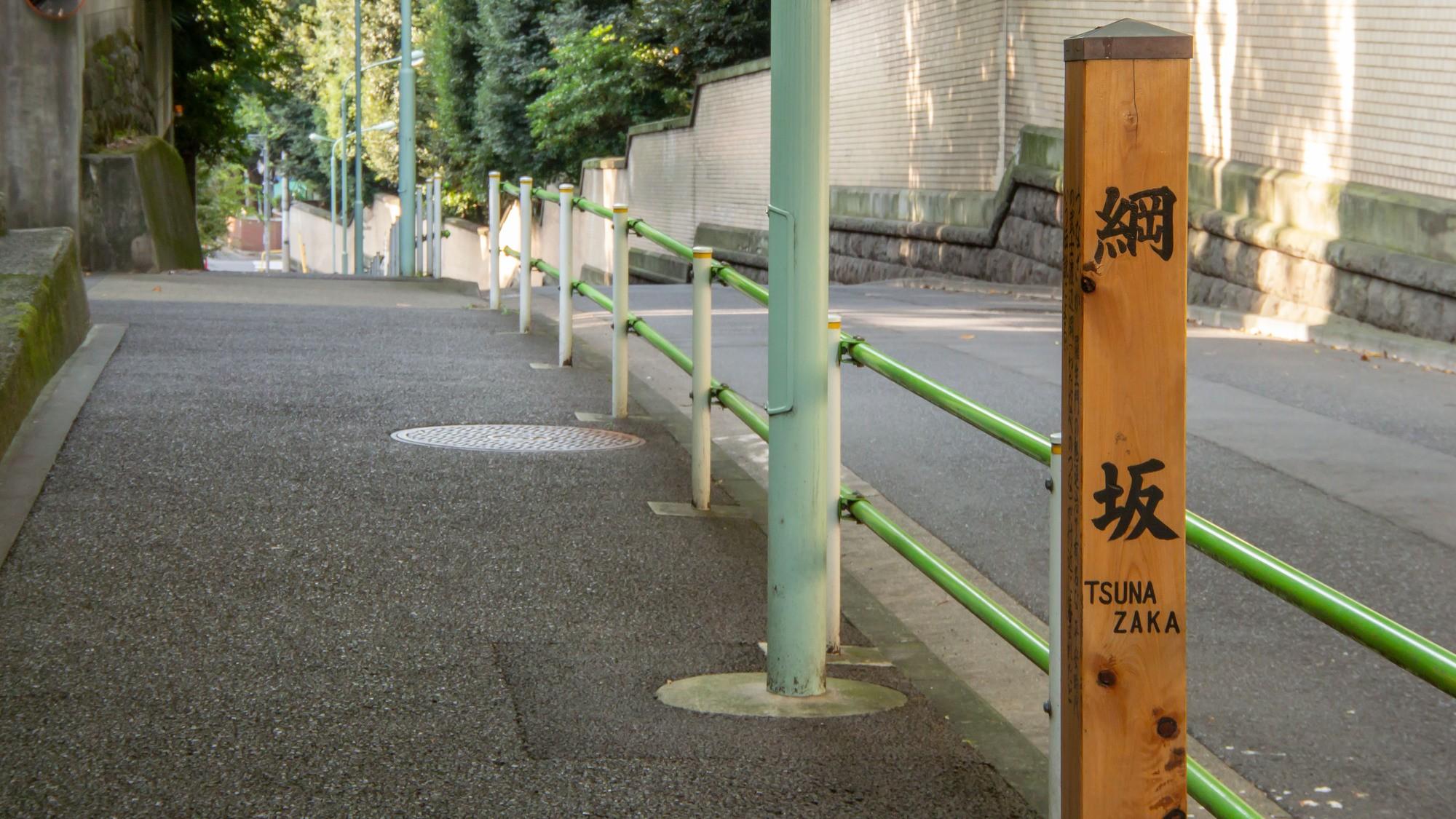 渡辺・渡邉・渡邊・渡部…全ての「わたなべ」の発祥は大阪に!?
