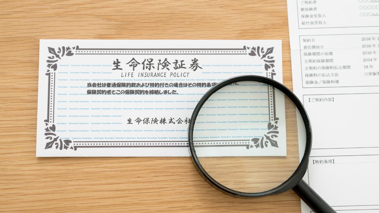 相続人数×500万円は非課税…「生命保険」を活用した節税方法