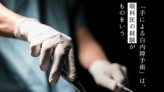 白内障の治療には「レーザー手術」がオススメ…その理由とは?