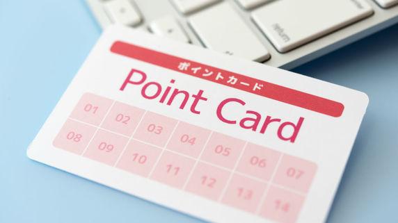 賢く買い物をするための「ポイントカード」の使い方