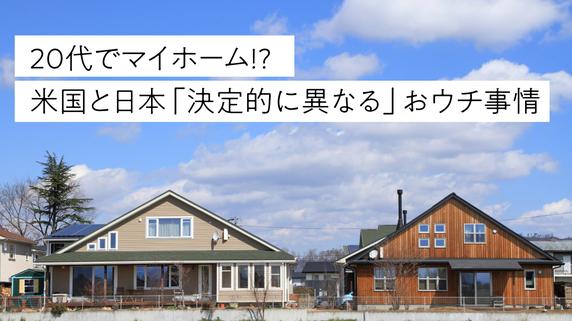 20代でマイホーム!? 米国と日本「決定的に異なる」おウチ事情