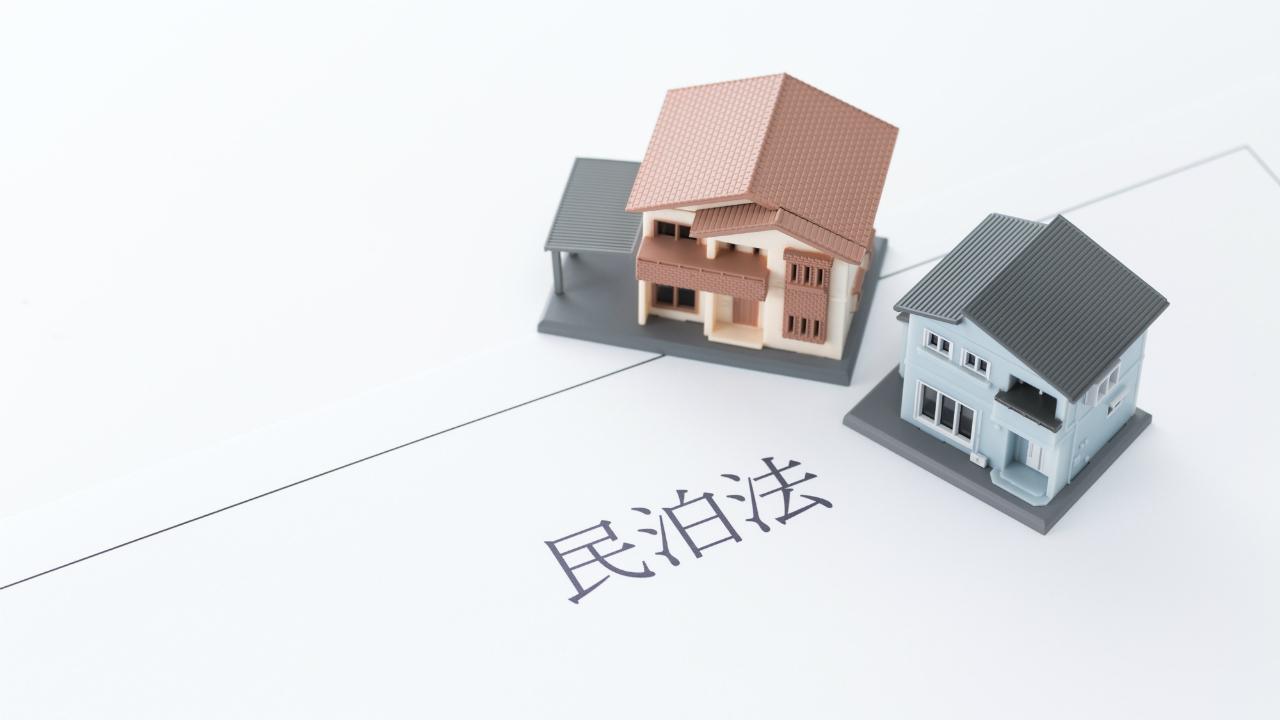 開業資金はゼロ円⁉ 自宅の戸建てを活用した「民泊」運営戦略