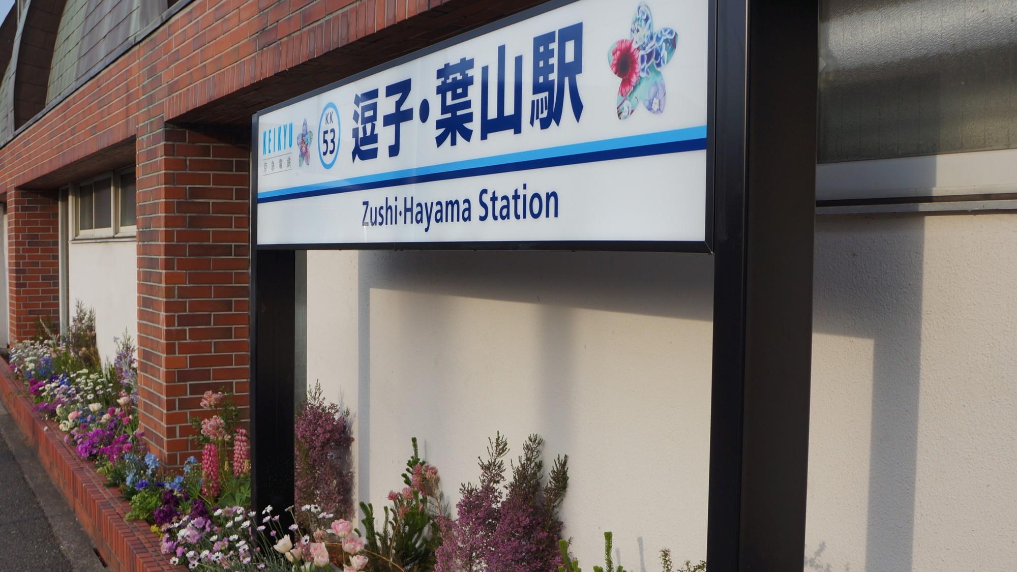 「新逗子」から「逗子・葉山」に駅名変更…住民が嫌がったワケ