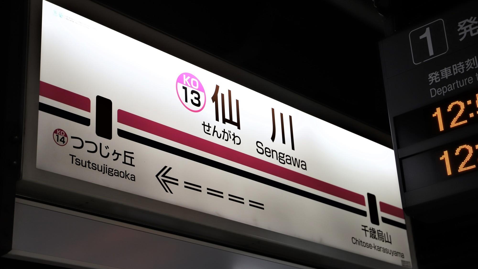 安藤忠雄が憧れの街に変えた「京王線・仙川」家賃相場は?