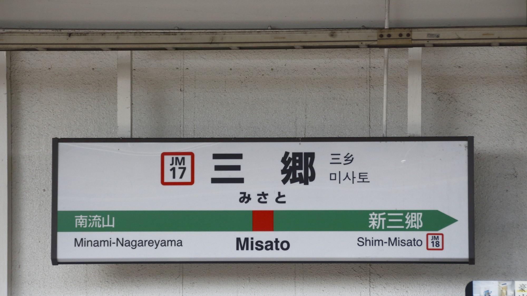 新駅に主役を奪われる!単身者が「埼玉・三郷」を選ぶ意味は?
