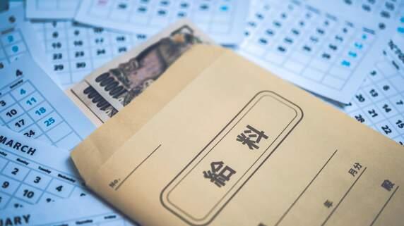 月収25万円だったが…「手取り額」が少なすぎる唖然の理由