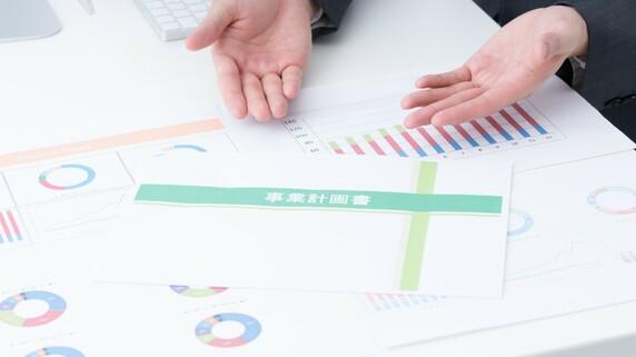 「事業計画書」はどう書けばいいか?…既存・新規別「目次例」