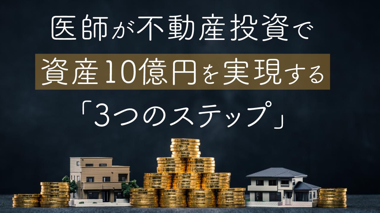 医師が不動産投資で資産10億円を実現する「3つのステップ」