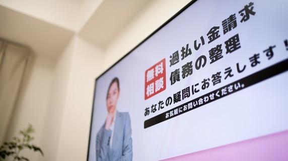 過払い金CM大手「東京ミネルヴァ法律事務所」倒産の教訓
