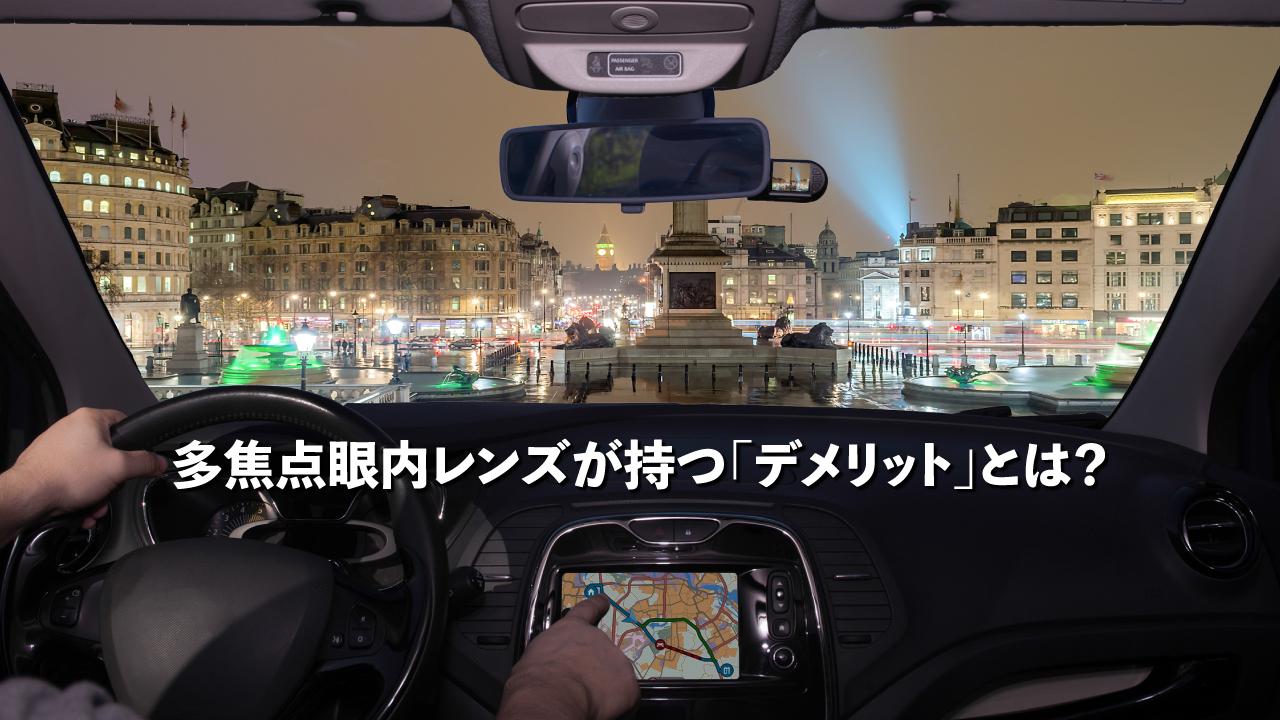 夜間運転は不向き!?白内障「多焦点眼内レンズ」のデメリット