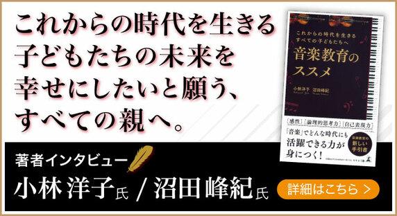1990年設立の小林音楽教室主宰・小林洋子氏が登場! 話題の本.com新着著者インタビュー公開 【著者インタビュー】話題の書『これからの時代を生きるすべての子どもたちへ 音楽教育のススメ』が示す音楽教育の本質とは