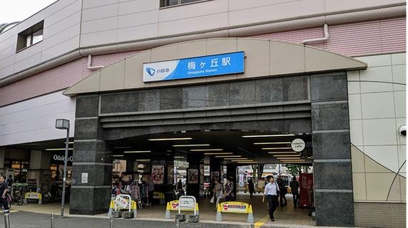 小田急線「梅ヶ丘」…暮らしやすい街は投資向きと言えるか?