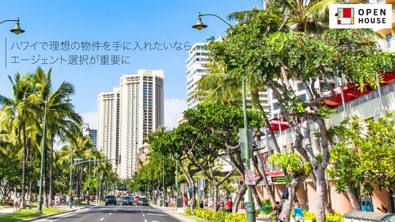 ハワイに家を買うために…知っておくべき「不動産購入の流れ」