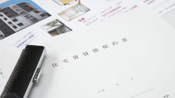 賃貸借契約書の「特約」…仲介会社に入れてもらう内容とは?